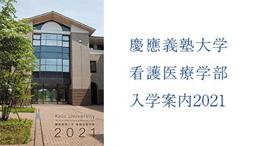 看護 大学 慶應 学部 義塾 医療