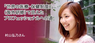 「世界の医療・保健制度II」(海外研修)で見えたプロフェッショナルへの道 村山弘乃さん